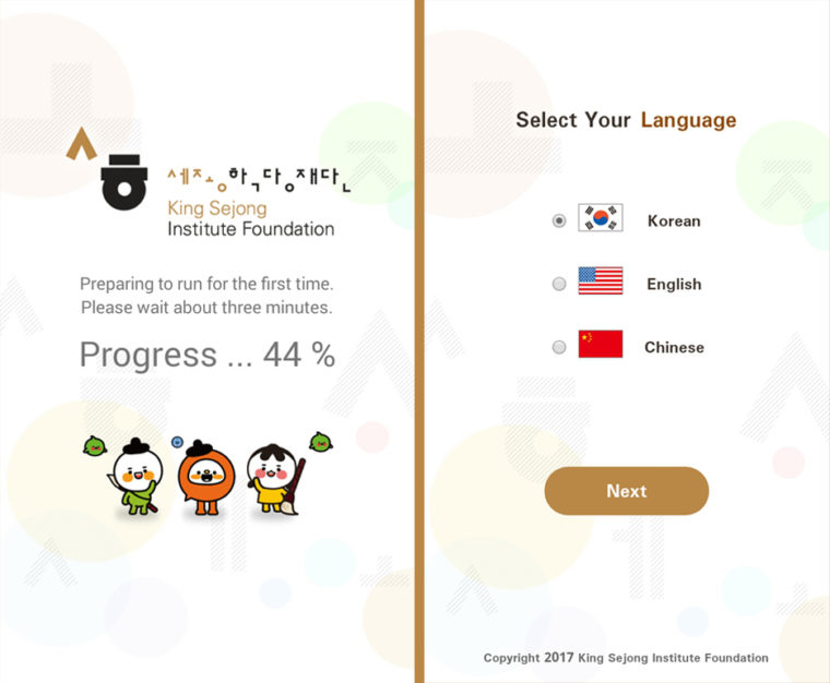 Installation de l'appli Sejong Korean Vocab Basic