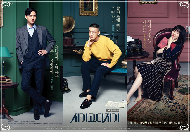 Affiche drama Chicago Typewriter