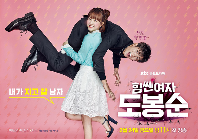 Affiche drama Strong Woman Do Bong-Soon