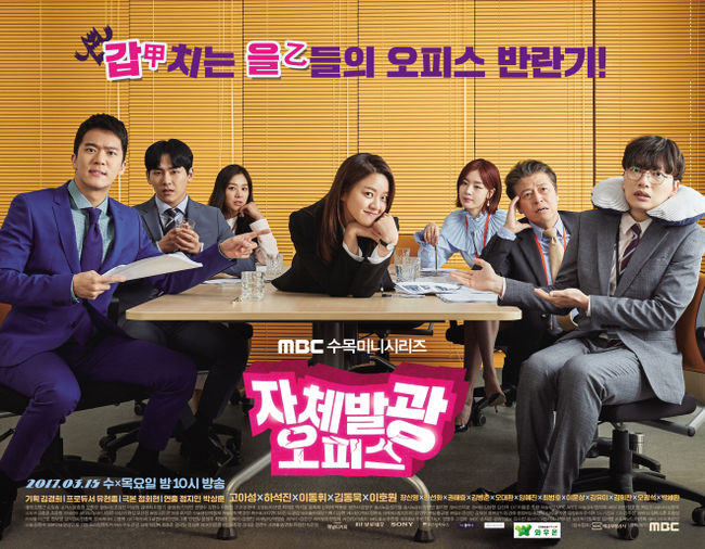 affiche drama Radiant Office
