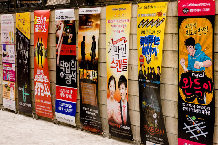 affiches-theatre-daehangno