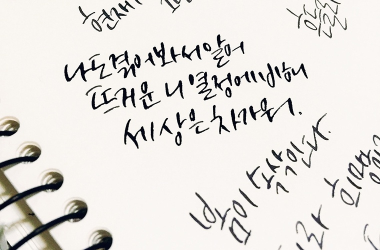 hangeul écriture coréenne manuscrite