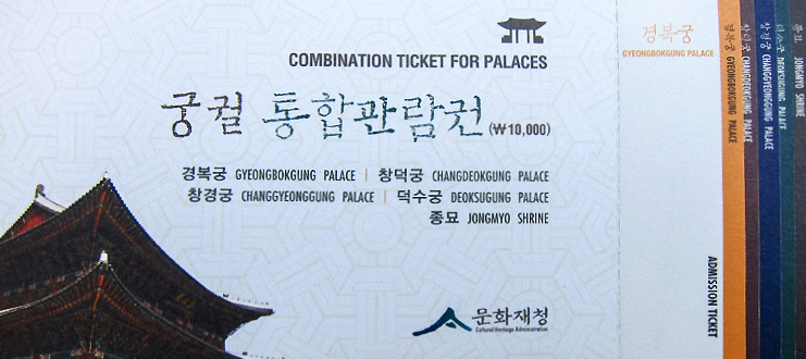 combination_ticket_for_palaces_seoul