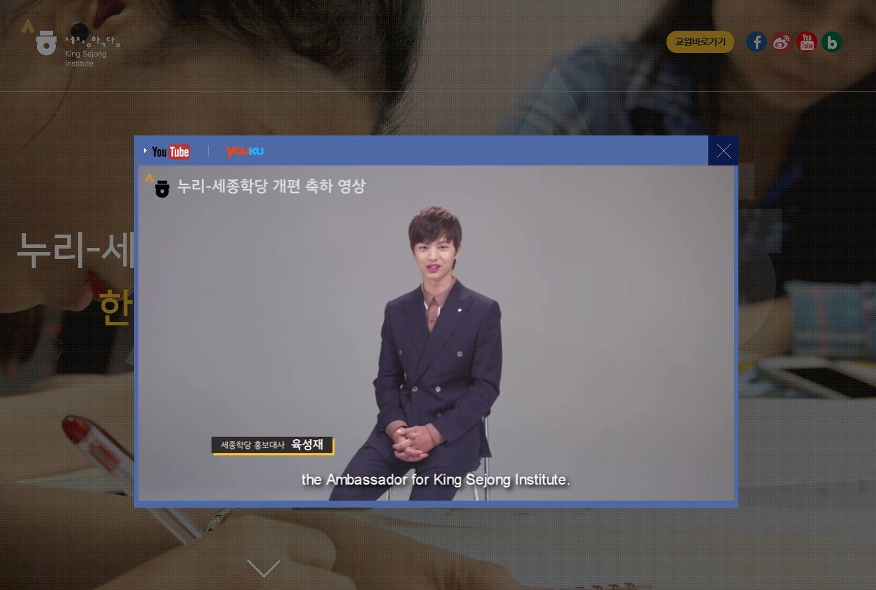 Yuk Seong-Jae vous accueille sur le nouveau site de Nuri-Sejong Hakdang