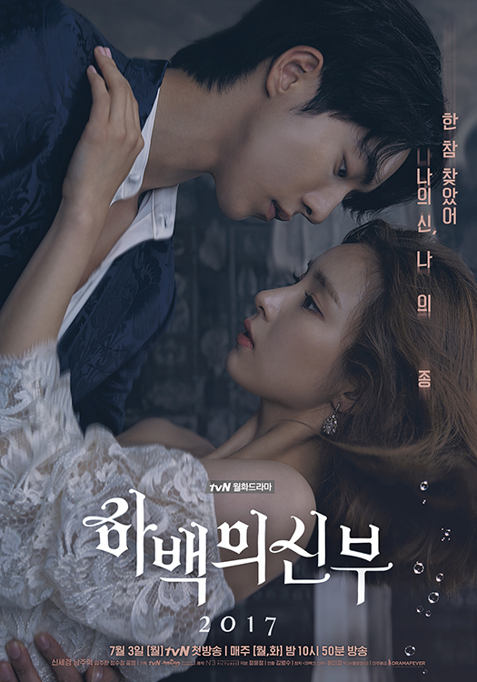 Affiche du drama The Bride of Habaek