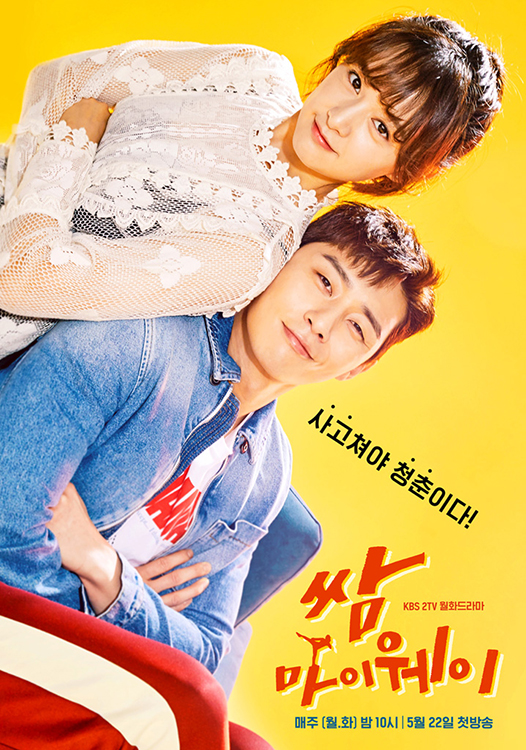 Affiche du drama Fight for my way