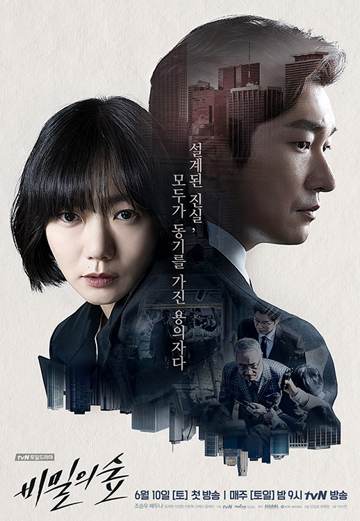 Affiche du drama Forest of secrets