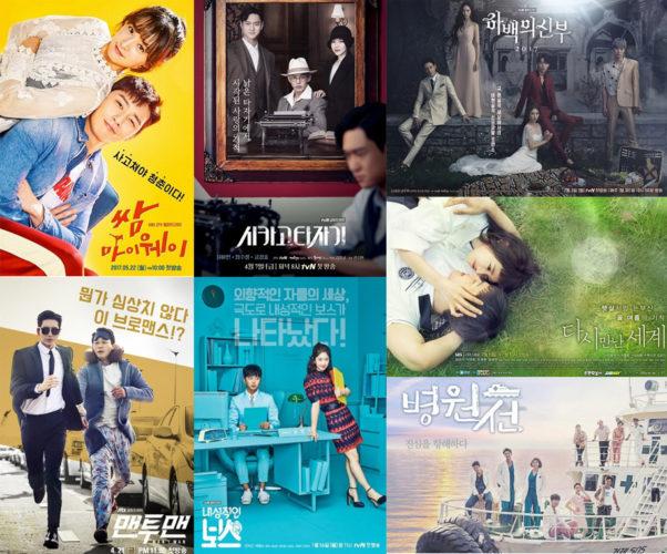 affiches-dramas-coreens-2017