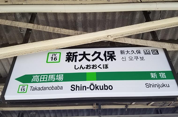 Shin-Okubo station Tokyo