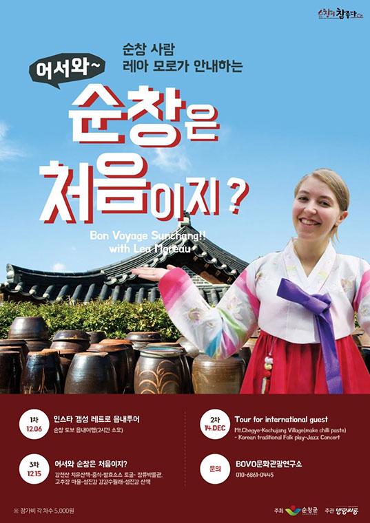 travailler-en-coree-du-sud-affiche-sunchang